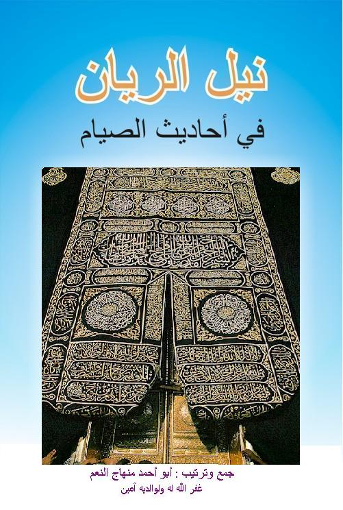 cover kitab kumpulan hadits puasa