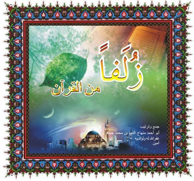 cover kitab kumpulan hadits tentang Al-Qur'an