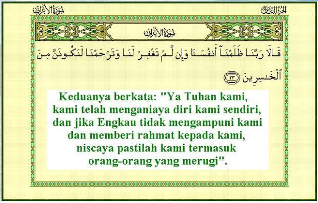 istighfar nabi Adam - إستغفار نبي الله آدم