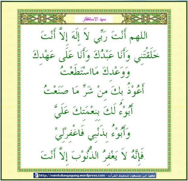 سيد الإستغفار لنبي الله م�مد صلى الله عليه وسلم