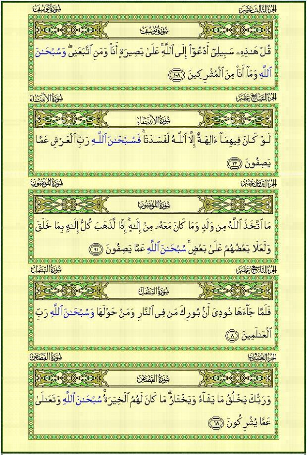 سب�ان الله في القرآن  ص1