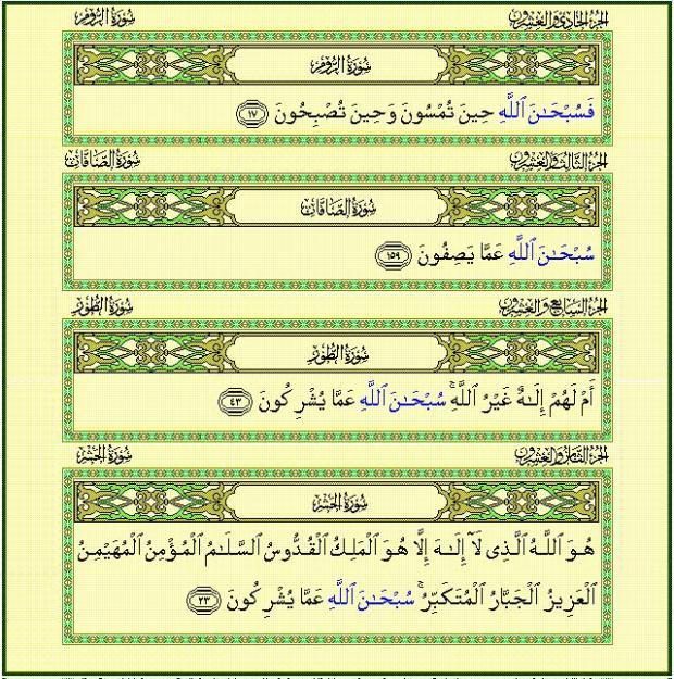 سب�ان الله في القرآن ص2