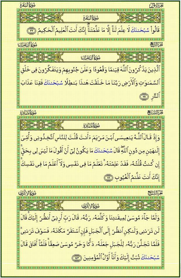 سبؘ?نك في القرآن ص2
