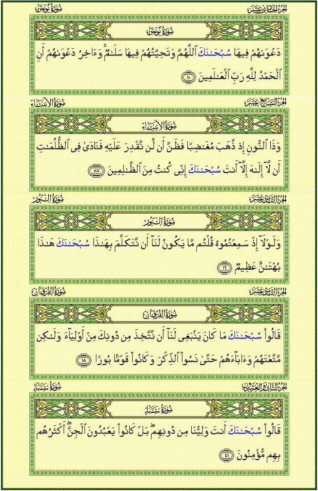 سبؘ?نك في القرآن ص3