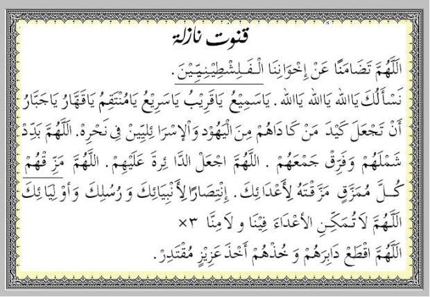 Qunut Nazilah Abi Ihya'ulumiddin Muharrom 1430 H