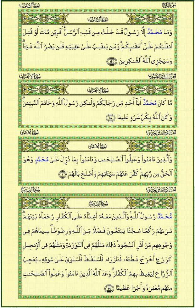muhammad dalam Al-Qur'an