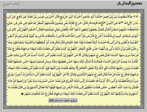 Doa Tawassul HR.Al-Bukhory no.2063