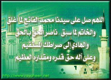 الصلاة الفاتح
