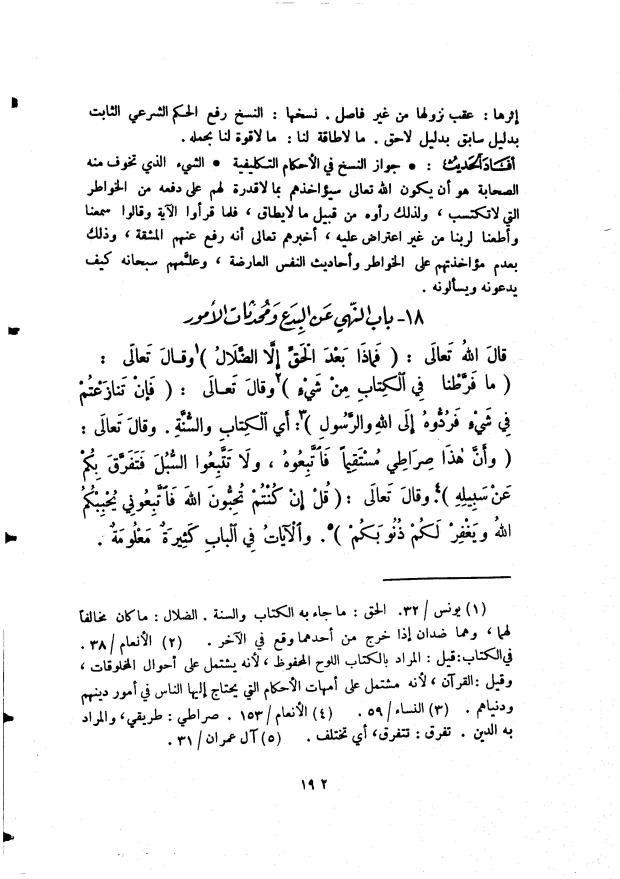 NUZHATUL MUTTAQIN SYARAH RIYADLUSH SHOLIHIN HALAMAN 0192