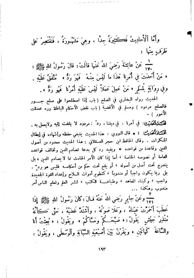 NUZHATUL MUTTAQIN SYARAH RIYADLUSH SHOLIHIN HALAMAN 0193