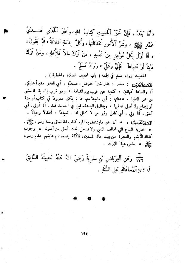 NUZHATUL MUTTAQIN SYARAH RIYADLUSH SHOLIHIN HALAMAN 0194